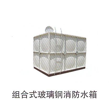 13-3组合式玻璃钢消防水箱.jpg
